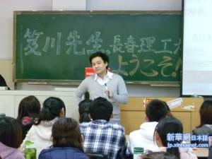 Professor Oikawa (笈川幸司) teaching his students